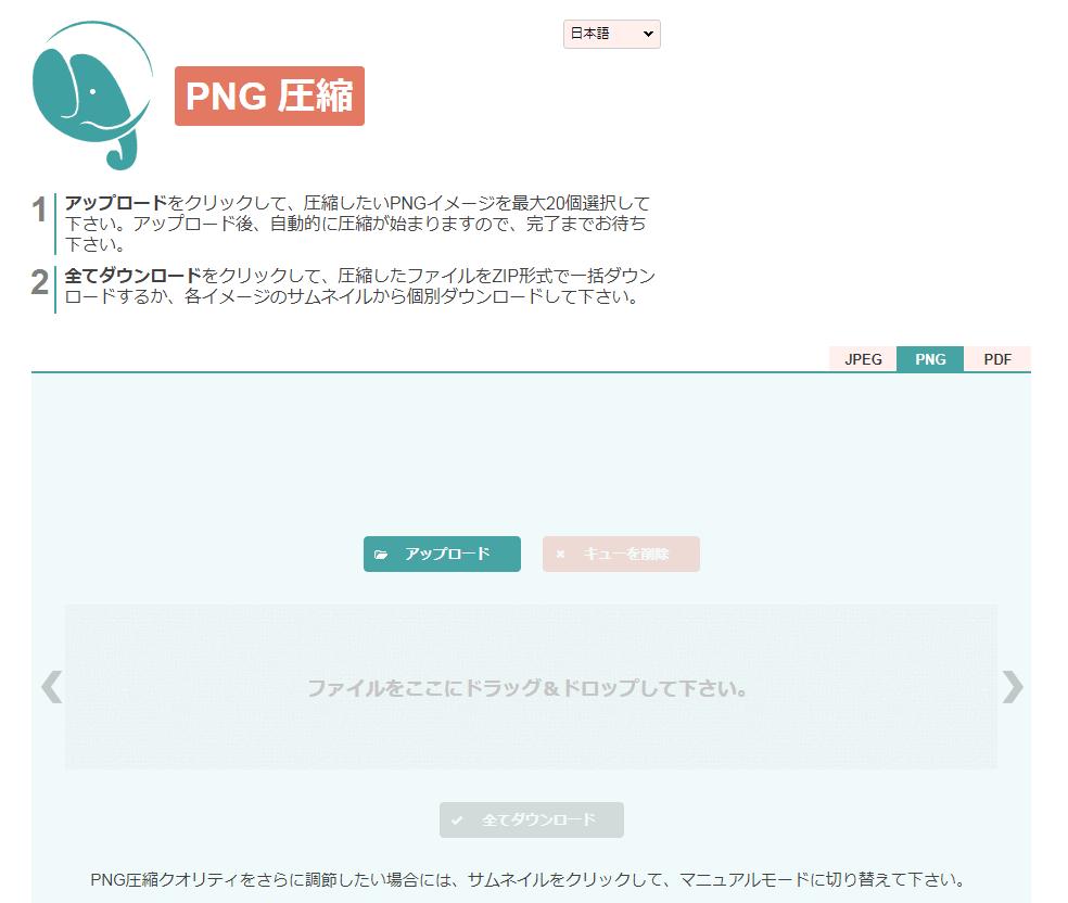 PNG圧縮