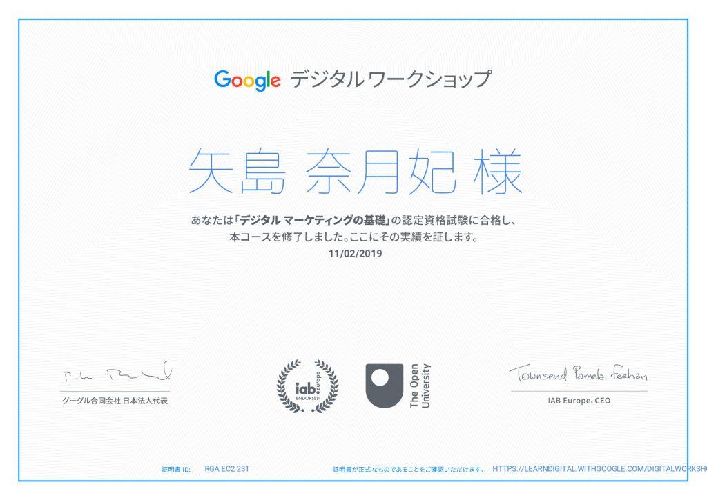 Googleデジタルワークショップ認定証