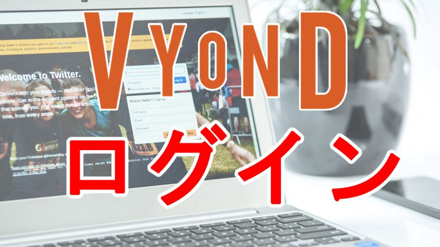 Vyondのログイン方法を解説【ログインできない時の解決策も】
