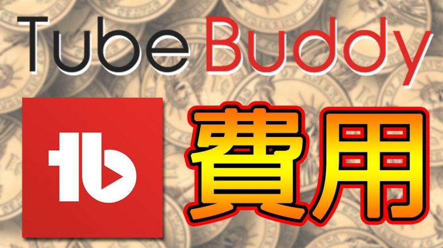 TubeBuddyの費用をライセンス毎に徹底比較【お得情報アリ】