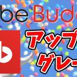TubeBuddyのライセンスをアップグレードする方法【機能が拡張できます】