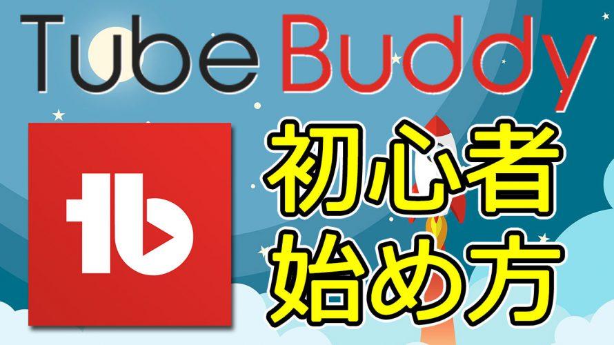 【保存版】TubeBuddyの始め方完全解説。インストールから登録方法、使い方まで