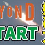 動画アニメ制作ツールVyondの始め方【今日からあなたもアニメクリエイター】