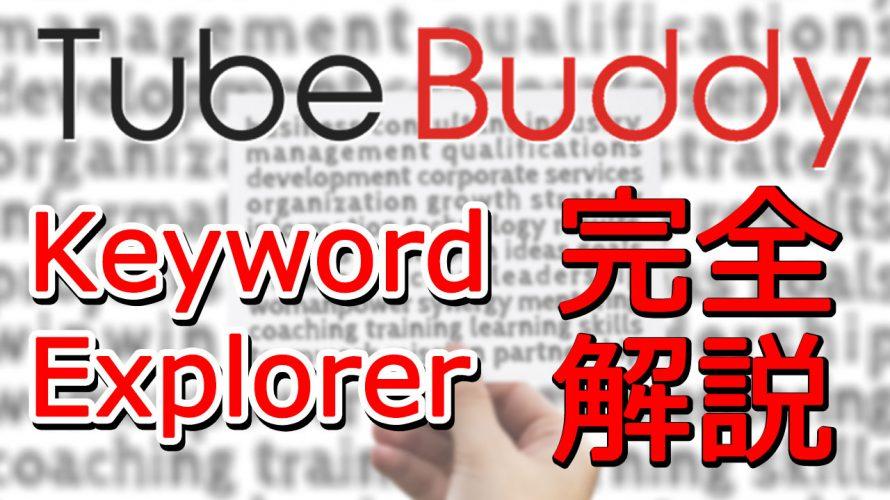 TubeBuddyのKeyword Explorerの使い方を完全解説【どこよりもわかりやすい】