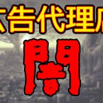 ネット広告代理店の闇【集客できないネット広告代理店?】