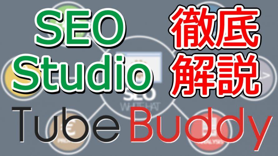 【保存版】TubeBuddyのSEO Studioの使い方を解説【YouTubeSEOで上位を狙う】