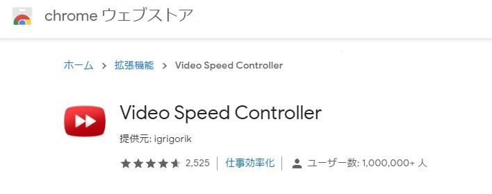 Video Speed Controllerを使う