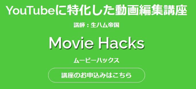 MovieHacksとは