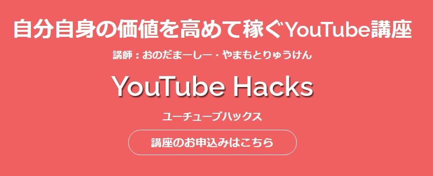 YouTubeHacks