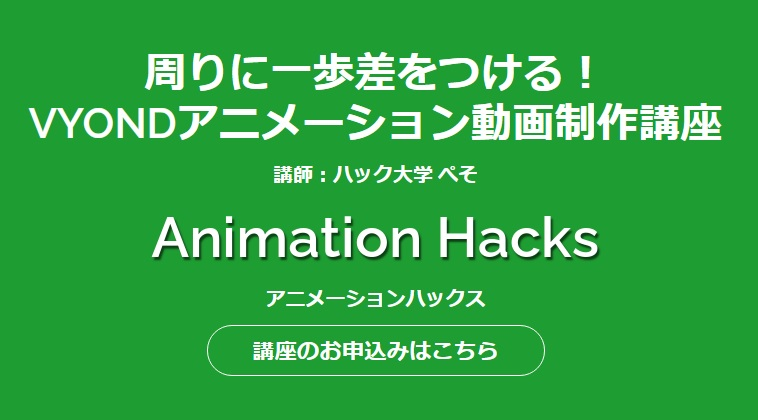 AnimationHacks
