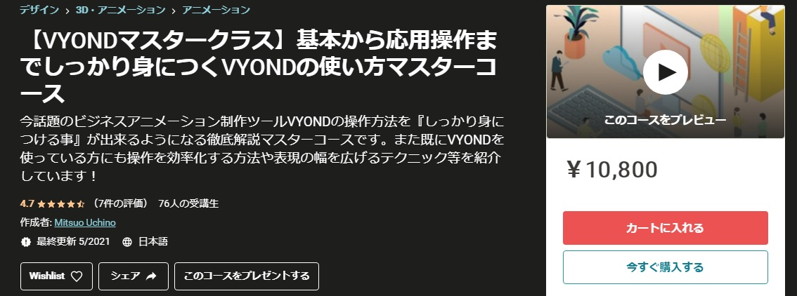 基本から応用操作までしっかり身につくVYONDの使い方マスターコース
