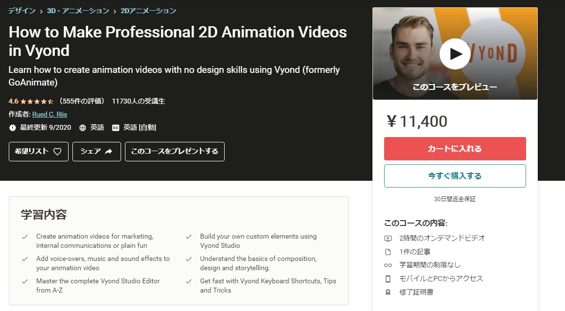 How to Make Professional 2D Animation Videos in Vyond